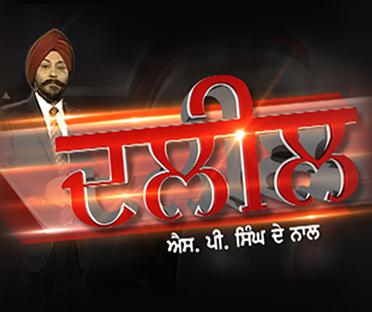 The Biggest Punjabi TV Network of the World